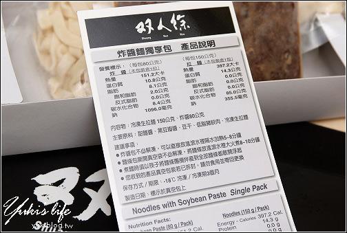 [試食]*双人徐~炸醬麵&香辣牛筋&鮮蝦紅油炒手 - yukiblog.tw