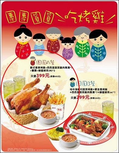 [中和-食]*環球影城~21世紀烤雞 - yukiblog.tw