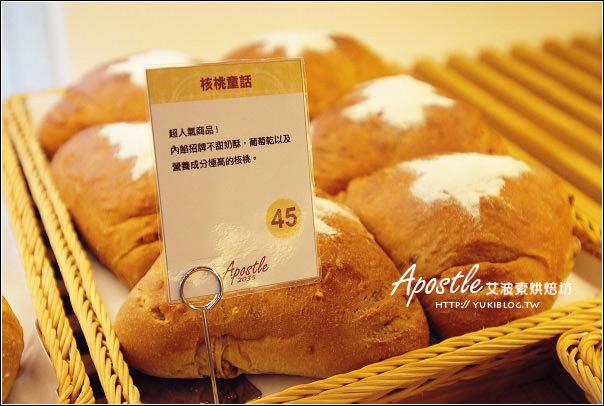 [三峽-食]*推薦~Apostle艾波索烘焙坊(台北大學旁) - yukiblog.tw