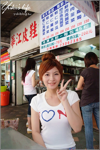 [萬華美食]*海天香餃 ~ 海鮮水餃專賣店 - yukiblog.tw