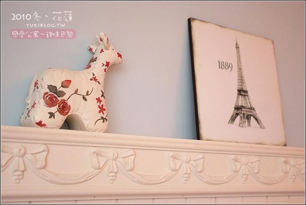 [大肚婆的花蓮趴趴造]*天空VILLA ~ 甜味巴黎 (異國風味日租型套房) - yukiblog.tw