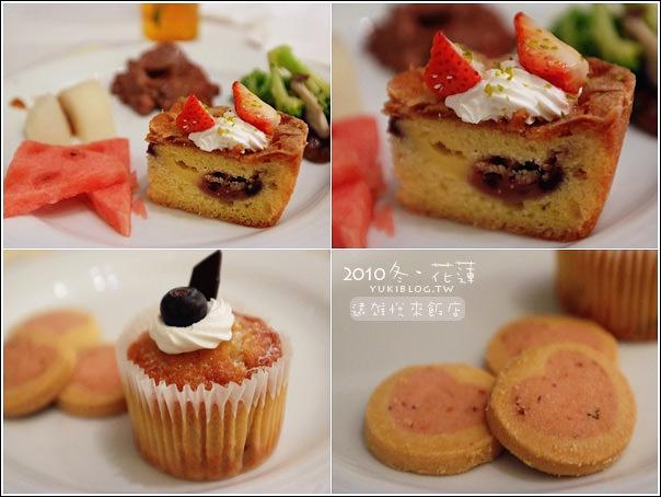[大肚婆的花蓮趴趴造]*花蓮遠雄悅來大飯店~精緻客房&英倫庭苑西餐廳 - yukiblog.tw