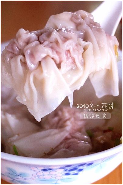 [大肚婆的花蓮趴趴造]*戴記扁食 - yukiblog.tw
