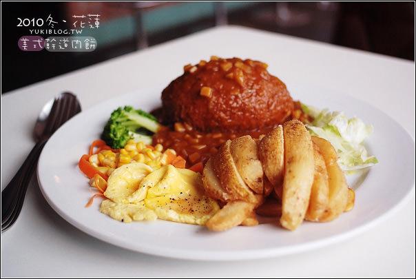 [大肚婆的花蓮趴趴造]*美式餐廳~幹道肉餅 (好吃推薦) 已歇業 - yukiblog.tw