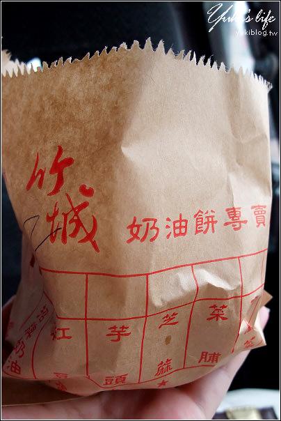 新竹_竹城奶油餅