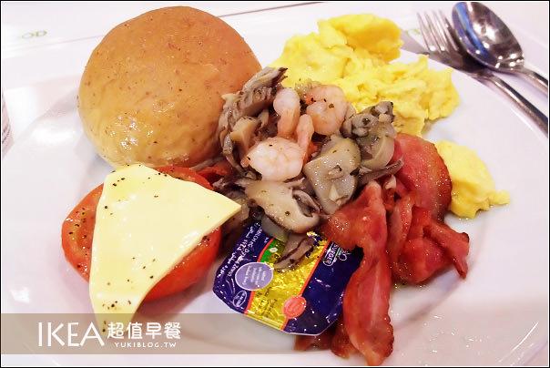 [新莊-食]*IKEA瑞典餐廳~$39超值早餐 & $59活力早餐 (飲料要另外計價了><) - yukiblog.tw
