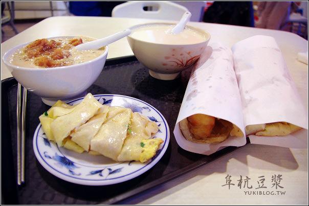 [台北-食]*阜杭豆漿~清晨5點就大排長龍 - yukiblog.tw