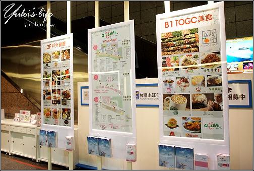 [板橋-遊]*板橋車站環球購物中心
