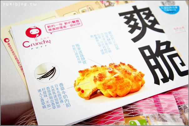 [試吃]*克朗奇手作泡芙.在家享受現灌泡芙的口感 - yukiblog.tw