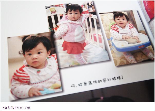 [體驗]*吉比網~創作你的書!(小西瓜0~9M成長記錄) - yukiblog.tw