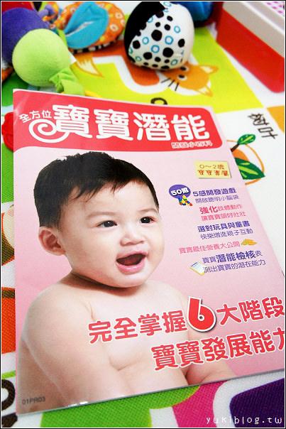[邀約試讀]*可免費索取の巧連智寶寶潛能開發小百科 & 小西瓜學習記錄 - yukiblog.tw