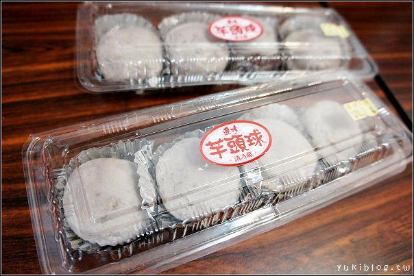 [熱門團購]*基隆名產~連珍糕餅店-芋頭球(小S大呼好吃的甜點) - yukiblog.tw