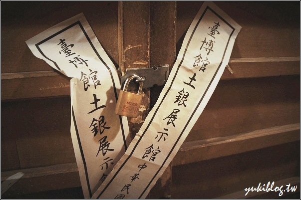 [台北_遊]*臺博館土銀展示館 ~ 日本與洋風復古建築風格! - yukiblog.tw