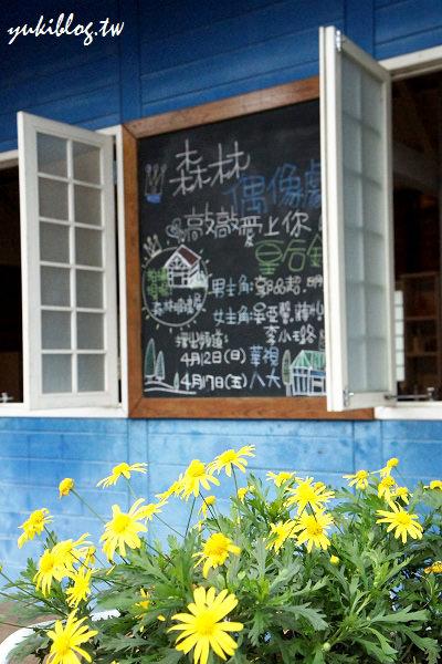 [三峽_遊]*皇后鎮森林(環境&餐飲) ~ 週休二日浪漫約會.親子休憩.烤肉露營好去處 ^_< - yukiblog.tw