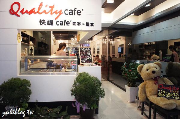 板橋美食【快緹cafe' 】 咖啡輕食下午茶