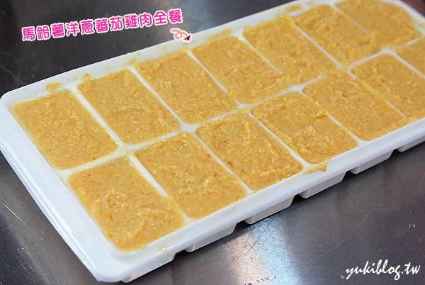 [邀稿]*愛的副食品11M ~ 馬鈴薯洋蔥蕃茄雞肉全餐 & 香甜海帶玉米高麗菜泥 & 助消化的香蕉蘋泥 (出動飛利浦HR1364手持攪拌器) - yukiblog.tw