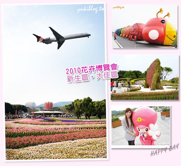 [台北_遊]*2010臺北國際花卉博覽會(衝它第二次!) ~ 新生區+大佳區