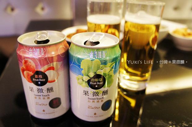 [試飲]*台啤‧果微醺水果酒 ~ 甜美異世界 - yukiblog.tw