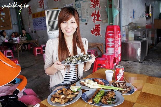[宜蘭_食]*嘉澎碳烤‧澎湖牡蠣 ~ 很有海味跟鹽味的一餐! - yukiblog.tw