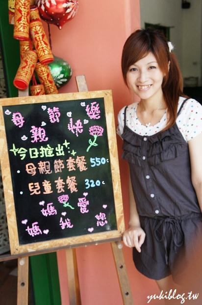 [鶯歌_食]*城市小築 ~ 別有洞天‧聚會的好所在 (慶祝母親節) - yukiblog.tw