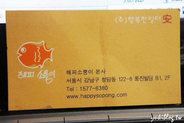 惠化‧大學路happysopong