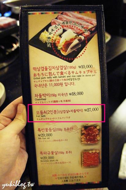 [2011韓國‧首爾行2+1]*9*明洞 ~ 떡쌈시대糕三時代‧烤五花肉 (韓國烤肉好吃哩~~) / 有地圖 - yukiblog.tw