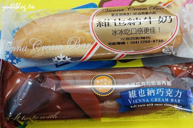 雙喜維也納麵包