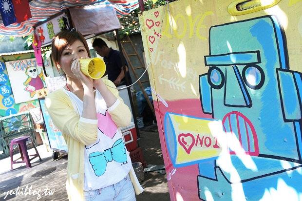 [高雄 遊]*左營 ~ 自助新村 《我在眷村裡迷路》 by yukiblog.tw