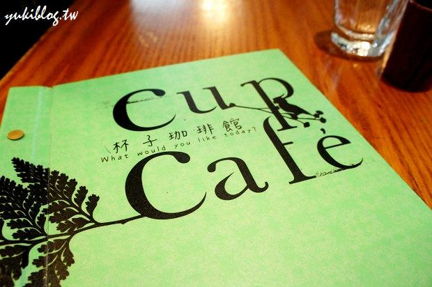[高雄 食]*在杯子堆裡吃美食~《杯子咖啡館》 by yukiblog.tw
