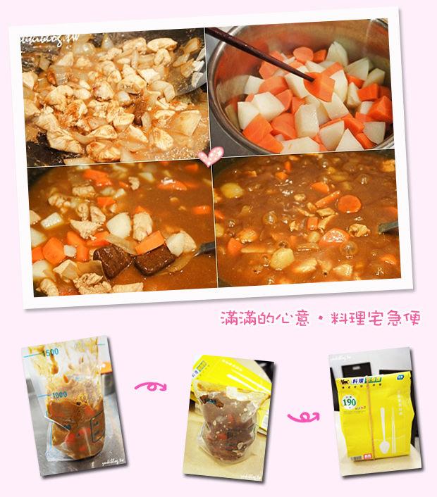 [體驗]*料理宅急便(保鮮.保冷.復熱三位一體)‧我的元氣咖哩.分享給遠在高雄的妳~ - yukiblog.tw
