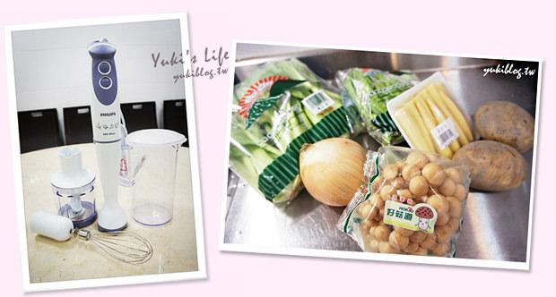 [試用]*愛的副食品14M ~ 洋蔥鮭魚鴻喜菇 & 洋蔥玉米菇菇雞肉全餐 & 專屬夏日多多冰沙(出動飛利浦HR1364手持攪拌器)