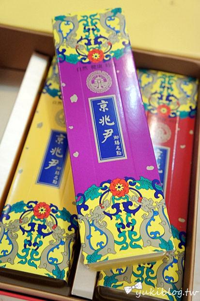 [試食]*京兆尹‧雪藏圓夢綠豆酥禮盒 - yukiblog.tw