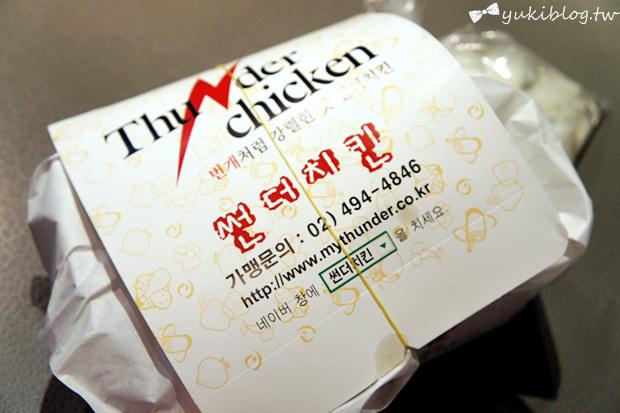 Thunder chicken炸雞