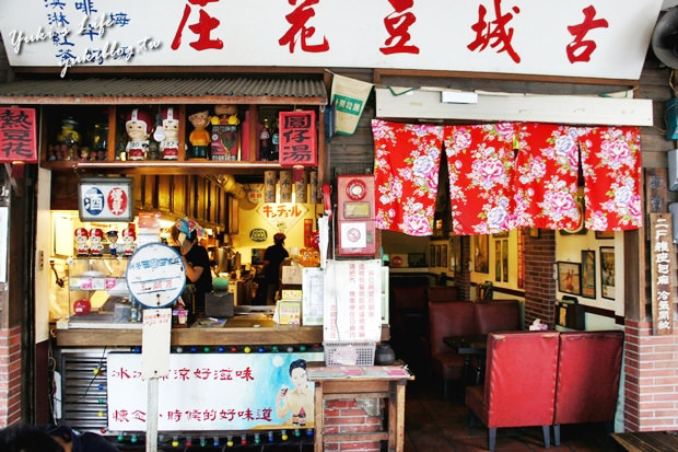 [南部小吃四日遊]*台南市~懷舊餐廳‧古城豆花庄