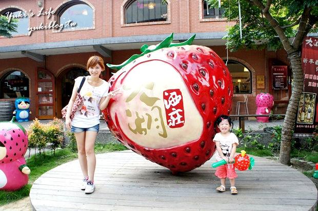 [苗栗_遊]*大湖草莓文化館(大湖酒莊)