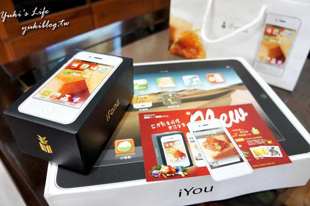 [邀約品嚐]*康堤創意烘培iFonG鳳梨酥+iYou小柚餅 (我真的沒有偷買新手機跟平版啦 XD)
