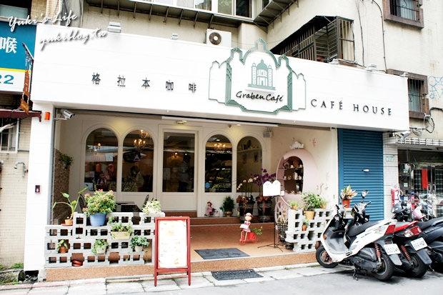 [邀約品嚐]*台北‧Graben cafe 格拉本咖啡 (環境舒適甜美風.價格平實適合聊天聚餐 ^^y) - yukiblog.tw