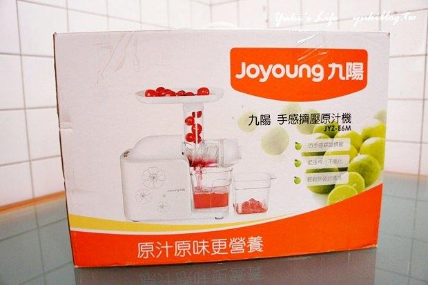 九陽手感果汁機