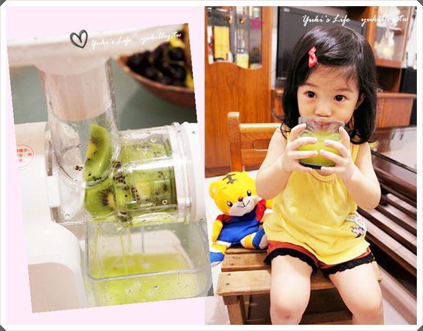 [試用心得]*Joyoung 九陽‧手感擠壓原汁機 ~ 好清洗‧好輕鬆‧原汁原味更營養!(回文贈獎.大家可以多多參與喲!)