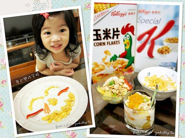 [邀約]*聰明媽咪新選擇.家樂氏Special K & 玉米片 & COCO可可球 (Yuki式獨特吃法大公開❤) - yukiblog.tw