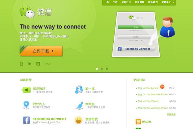 [分享]*這是一種流行~名人都在玩「微博」& 「WeChat微信」讓朋友關係更密切 & 「Line」多了動態消息.對我來說真的取代了我的msn - yukiblog.tw
