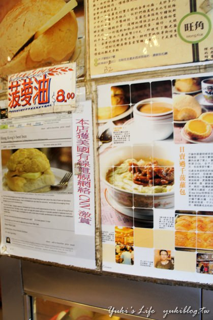 [2012夏‧香港]*旺角‧金華冰廳 ~ 來香港肯定得來杯港式奶茶&菠蘿油+法蘭西多士 - yukiblog.tw