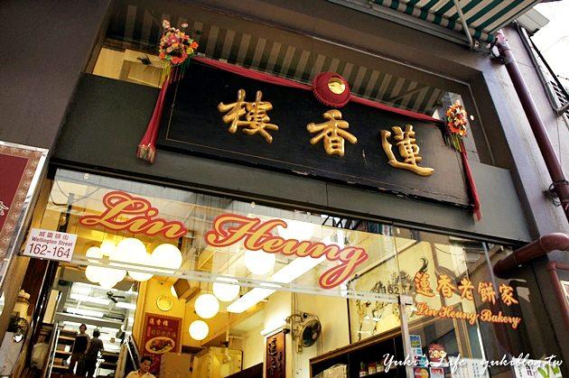 香港-蓮香樓