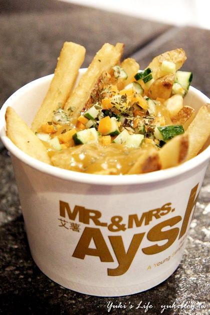 [美食]*艾薯Mr.&Mrs.Aysh ~ 多種口味薯條適合喜愛嚐鮮的朋友 - yukiblog.tw