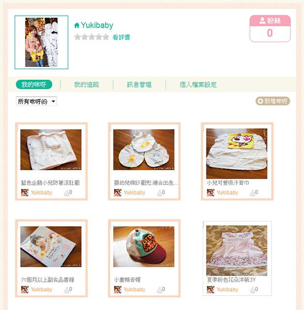 [活動邀稿]*mamamia開站首波活動──變身吧! 家政婦女王 (有效運用物品.大家來交換或做公益) - yukiblog.tw