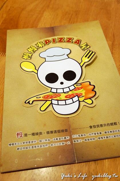 [板橋美食]*慢慢來PIZZA屋 ~ ‧薄皮9吋大PIZZA便宜好吃‧巷弄間適合聊天聚會的好地方 - yukiblog.tw