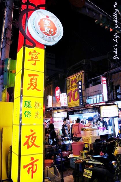 [台北_食]*寧夏夜市‧小吃多連發~超人氣小吃一整街! - yukiblog.tw