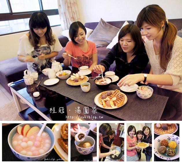 【活動】*DIY桂冠湯圓創意下午茶點‧《桂冠湯圓配茶‧真是絕配!》 - yukiblog.tw