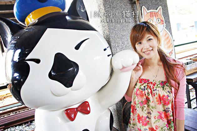[台北遊記]*候硐(猴硐)‧貓村 ~ 可愛的小村落.每個角落都有笑咪咪的貓兒