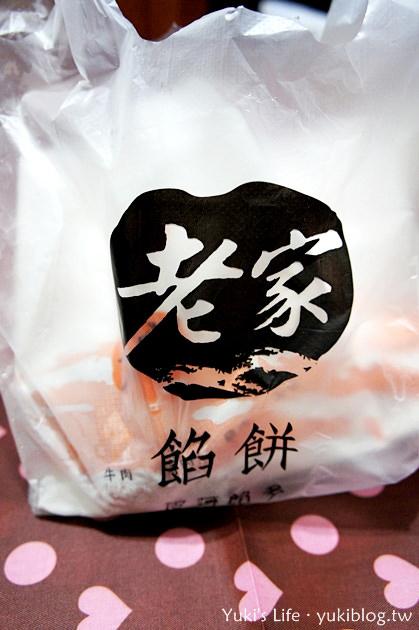 [板橋美食]*老家餡餅‧會爆湯的餡餅 ~ 皮薄、餡多、味鮮 - yukiblog.tw